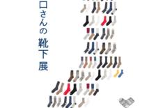【企画展】西口さんの靴下展