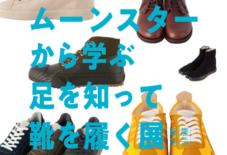 【イベント】ムーンスターから学ぶ 足を知って靴を履く展