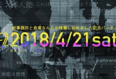 【イベント出演】わざわざ倉庫開業イベント、7時間耐久トークイベント。