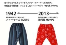 【お知らせ】うなぎの寝床オリジナル「ファーマーズMONPE」登場!