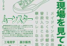 【企画】ムーンスター / つくる現場を見てみようシリーズ第3弾