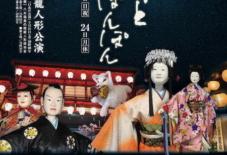 【地域のこと/観光協会】八女福島の町並みにあかりが灯り、からくり人形が踊る。原点回帰の「あかりとちゃっぽんぽん」祭り、9/22-24開催。Yame Rediscovery 20