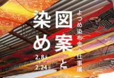 【イベント】図案と染めーよつめ染布舎の仕事展ー