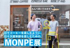 【MONPEイベント】日々コーヒーを楽しむように、日々久留米絣を楽しむためのMONPE展 / 福岡・渡辺通 / STEREO COFFEE