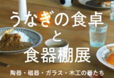 【イベント】うなぎの食卓と食器棚展