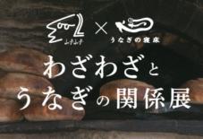 【イベント】わざわざとうなぎの関係展