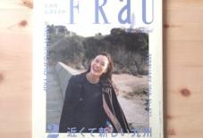 【掲載情報】雑誌 FRaU に掲載されました。