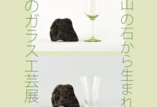 【企画展】裏山の石から生まれる 緑のガラス工芸展 – 萩ガラス工房の取り組み –