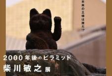 【ちくごイベント】柴川敏之展 2000年後のピラミッド 九州芸文館