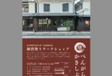 【イベント】柿渋塗りワークショップ