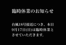【臨時休業のお知らせ】台風18号接近
