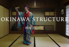 【動画公開】沖縄の伝統的織物、琉球びんがたの魅力を工程を知って欲しい