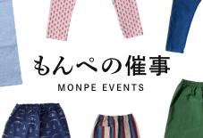 【MONPEイベント情報】6月/ 2020