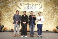 【ニュース】にっぽん文化奨励賞受賞 / カラーミーショップ大賞