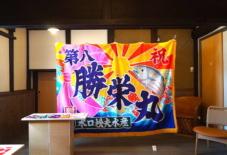 【UNAなぜ始める?展】Kyushu's Native Textiles – 九州のネイティブテキスタイルをめぐる #3 大漁旗 (アキノ染色工芸)