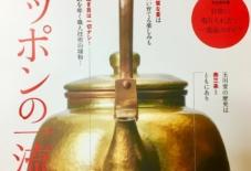 【掲載情報】雑誌Discover Japan 1月号に掲載されました。