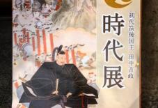 【雑感にょろり】最初で最後の筑後国主「田中吉政 時代展」