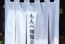 【第10回もんぺ博覧会 2020】開催未定のお知らせ
