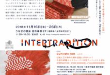 【イベント】INTERTRADITION 11/16(金)〜11/26日(月) 旧寺崎邸2Fにて開催