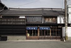 【地域のこと/観光協会】九州最古の茶商、許斐本家。八女茶ブランドが生まれるまで。/ Yame Rediscovery vol.8