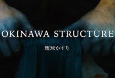 【動画公開】沖縄の絣(かすり)織物、琉球絣の工程をじっくり。久留米絣との比較も面白い。
