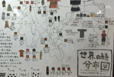 【もんぺ博まであと3日】世界の中での久留米絣の位置 / それぞれの国で伝統衣装にやはりつかわれている。