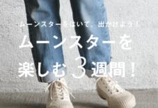 【イベント】moonstarで出かけよう!