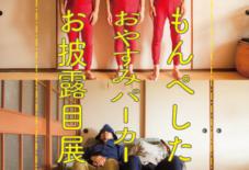 【イベント】もんぺした おやすみパーカー お披露目展