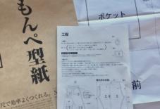 【商品紹介】もんぺ型紙でもんぺ作り