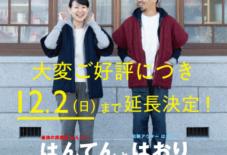 【はんてんとはおり展】ご好評につき、期間延長します!12月2日(日)まで!