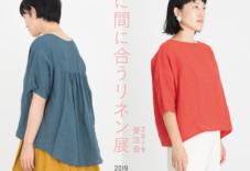 【イベント】夏に間に合うリネン展