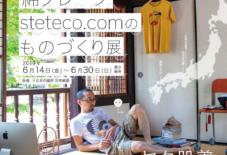 【イベント】綿クレープ steteco.comのものづくり展