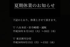 【お知らせ】 夏期休業のお知らせ