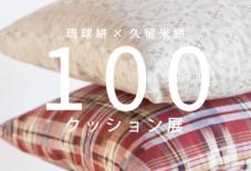 【企画展】琉球絣×久留米絣 100のクッション展 / NUNUSAAAの活動を通じて