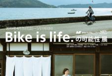 【イベント】Bike is Lifeの可能性展
