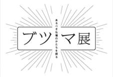 【イベント】「ブツマ展2 ―あるべき仏壇のかたちを探る―」企画展&トークイベント