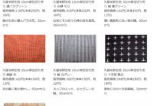 【商品情報】と【もんぺ型紙ハギレの輪】久留米絣生地の切り売り、通販開始しました
