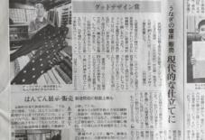 【掲載情報】読売新聞に掲載されました