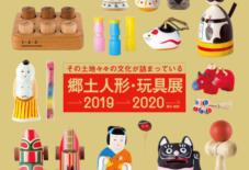 【企画展】郷土人形・玩具展2019-2020
