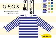 【イベント】オーダーするボーダー展 ~G.F.G.S.~