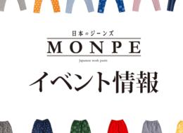 【MONPEイベント情報】 4月 5月 / 2021
