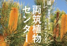 【イベント】出張 両筑植物センター -2019- 全4回講座