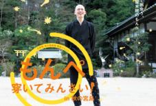 【イベント】「もんぺ、穿いてみんさい!in 秋の宮島」&「仏教入門講座」