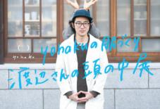 【イベント】yohakuの服づくり 渡辺さんの頭の中展