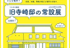 【企画展】旧寺崎邸の常設展