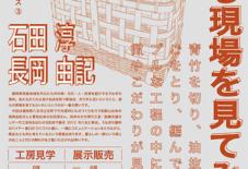 【企画】竹工芸 長岡由記 石田淳 / つくる現場を見てみようシリーズ第4弾