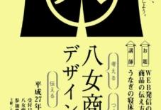 【レクチャー系】八女商いデザイン塾
