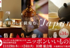 【イベント出展】ニッポンのいいもの展 / JR名古屋高島屋