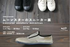 【企画展】ムーンスターのスニーカー展