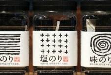 【商品紹介】有明海の海苔